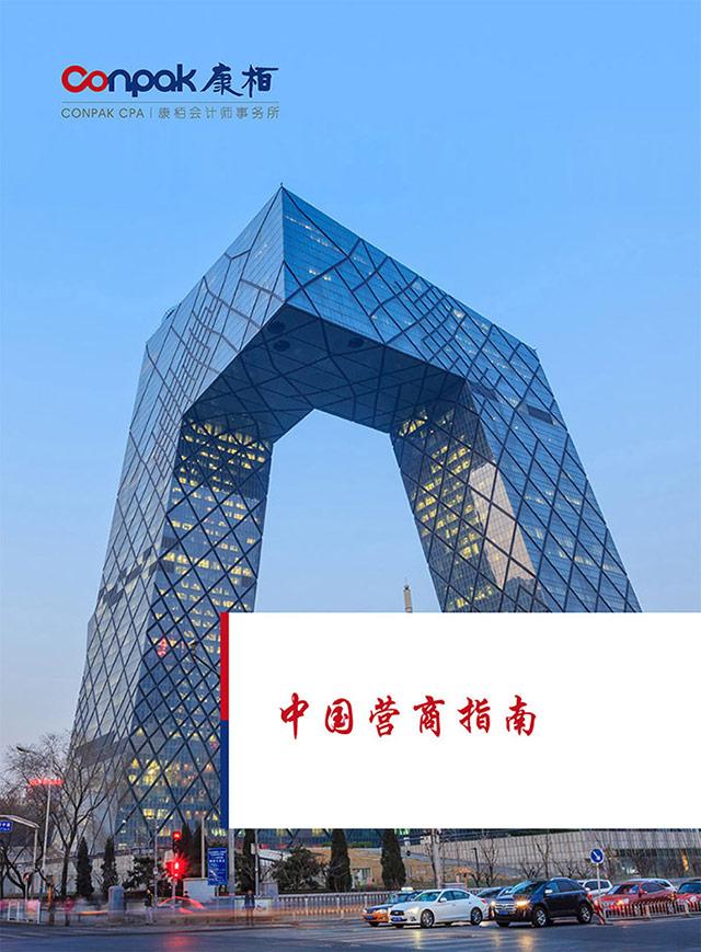 中国营商指南