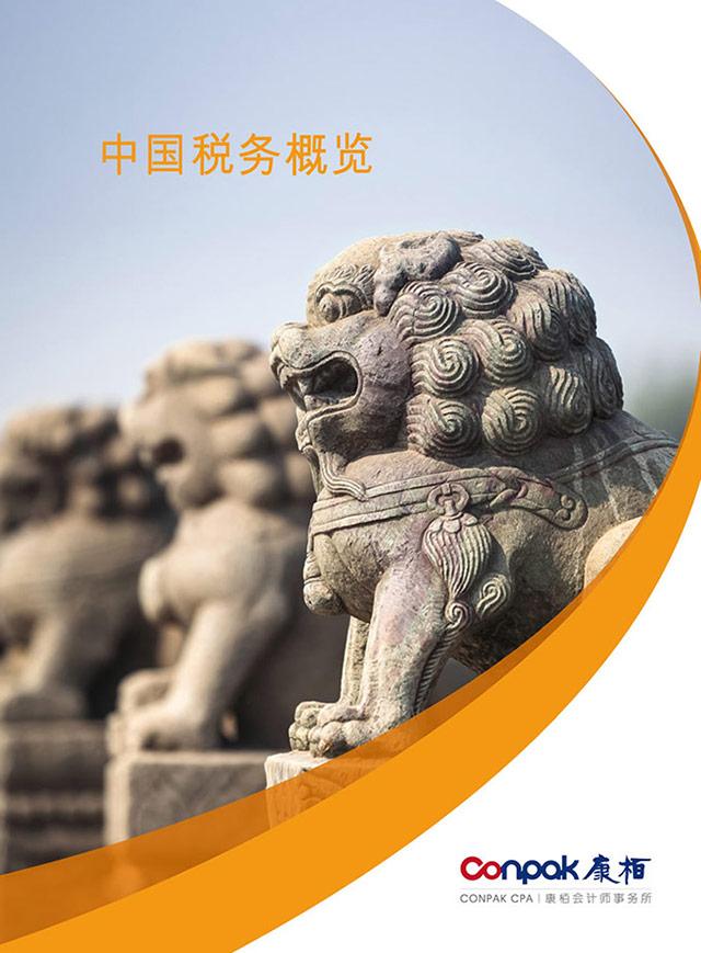 中国税务概览